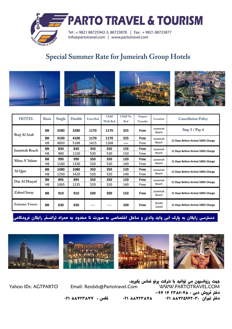 Special Summer Rate For Jumeirah Group Hotel