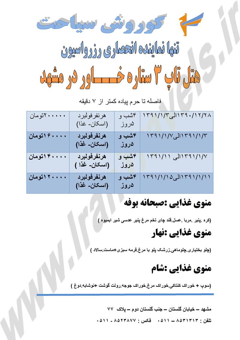 قیمت تور عشق آباد از مشهد