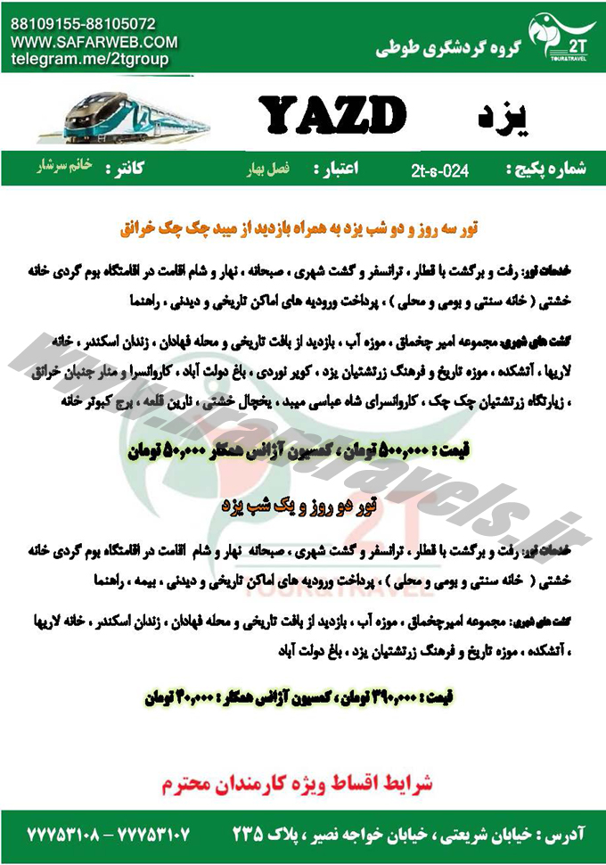 گروه طوطي-تورهاي داخلي / خرداد 95