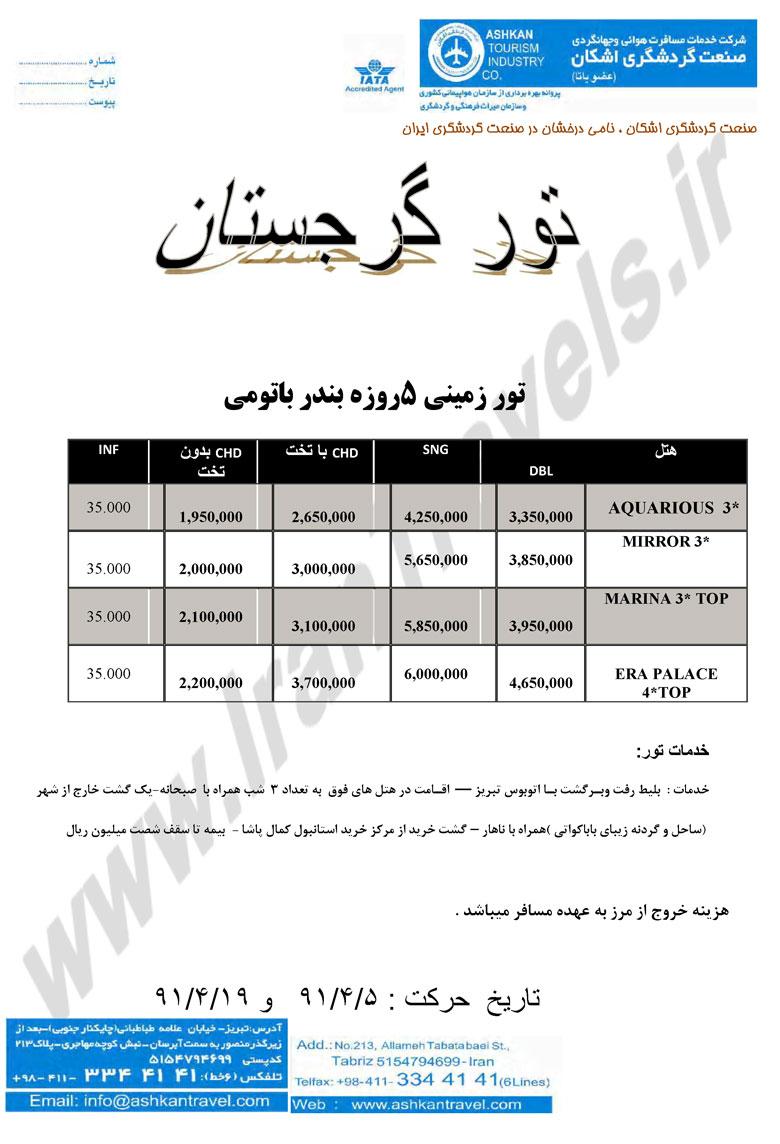 قیمت بلیط اتوبوس از تهران به تفلیس