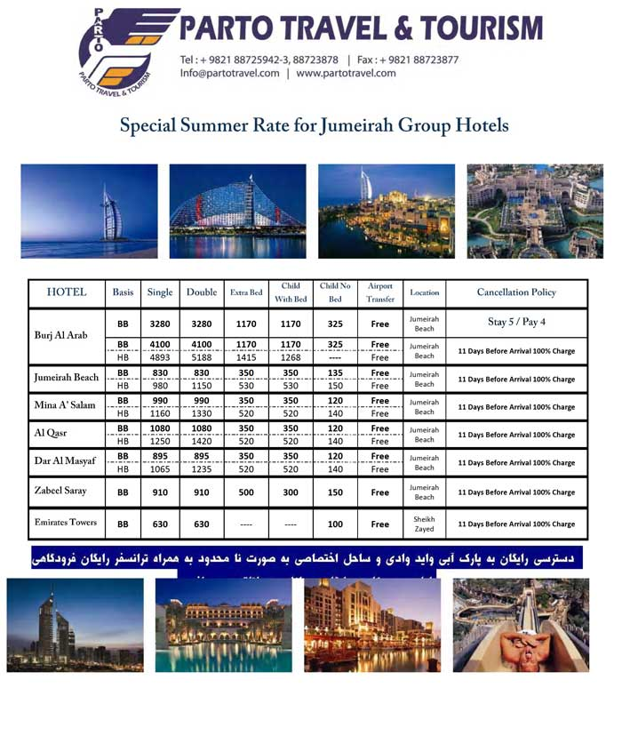 Special Summer Rate For Jumeirah Group Hotels