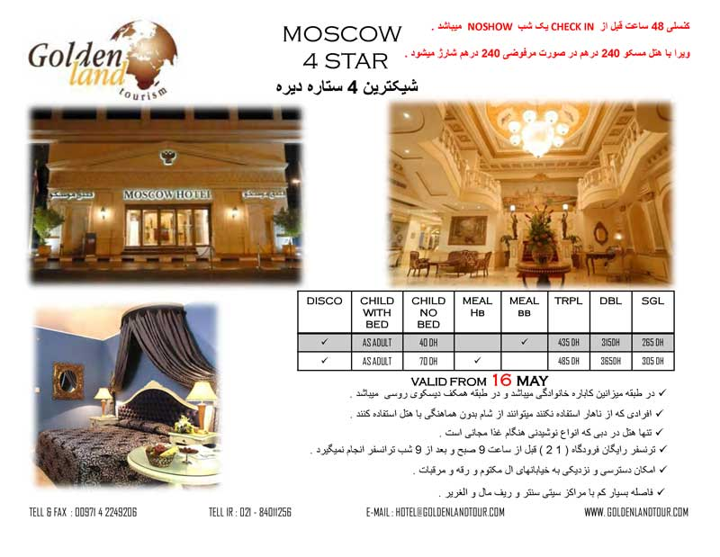 MOSCOW HOTEL RATE