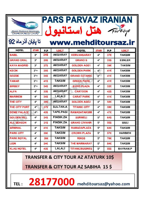 قیمت هتل استانبول