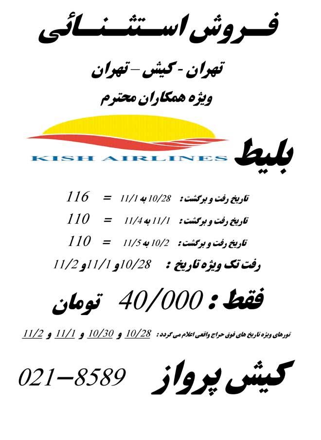 قیمت بلیط کیش تهران ماهان