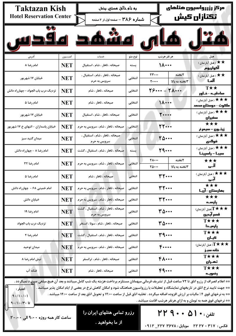قیمت هتل آپارتمان در مشهد