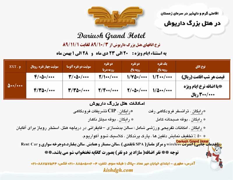 قیمت هتل در کیش